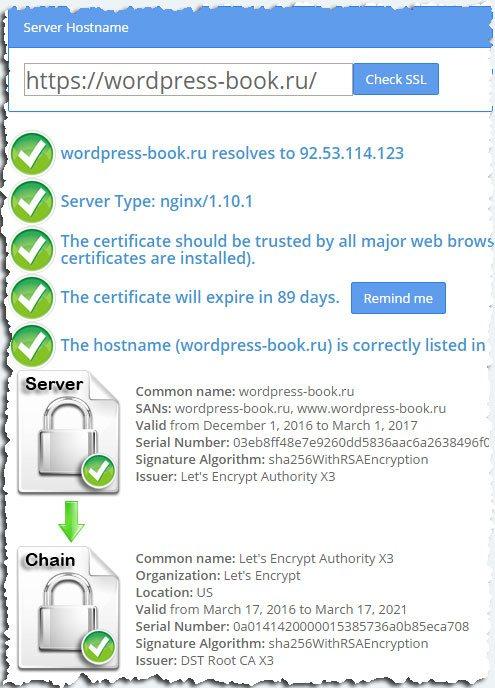 Проверка установленного сертификата в сервисе check ssl