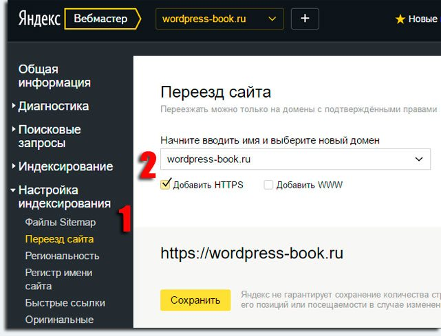 Переезд сайта в Яндекс Вебмастере