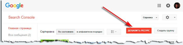 добавить ресурс в Google вебмастер