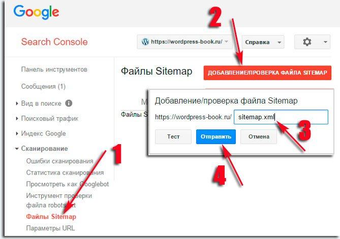 добавить sitemap для Гугда