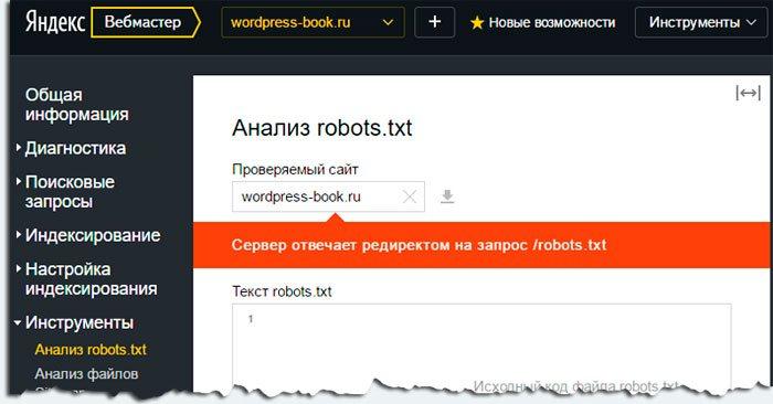 Сервер отвечает редиректом на запрос /robots.txt
