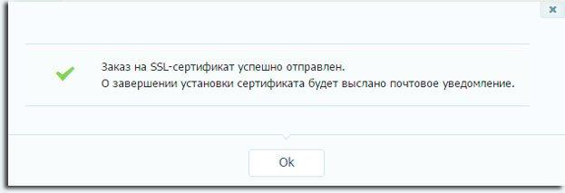 Сообщение о заказе SSL сертификата