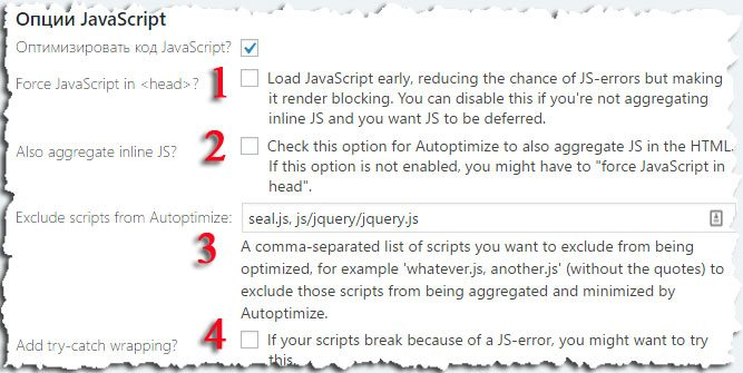 Опции JavaScript