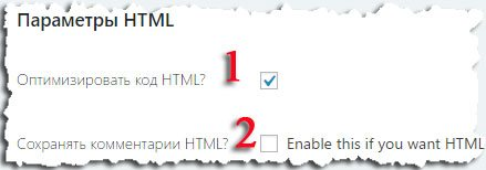 Параметры HTML