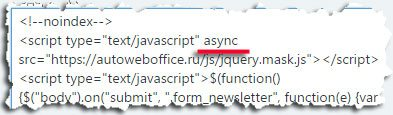 "атрибут ""async"""