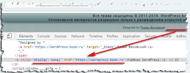 Скрытие ссылки при помощи кодировки base64