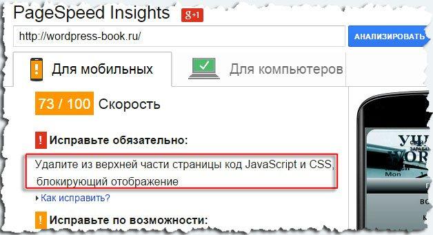 Удалите из верхней части страницы код javascript и CSS, блокирующий отображение