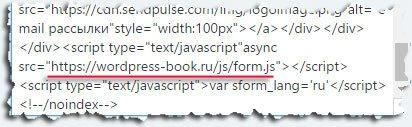 Сократите JavaScript – как сделать, чтобы понравилось PageSpeed Insights