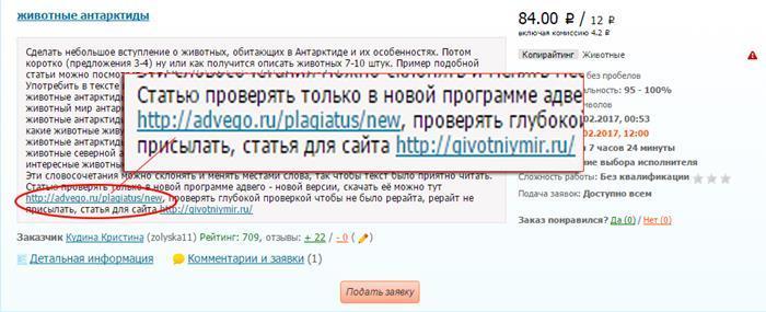 Популярность advego Plagiatus у заказчиков