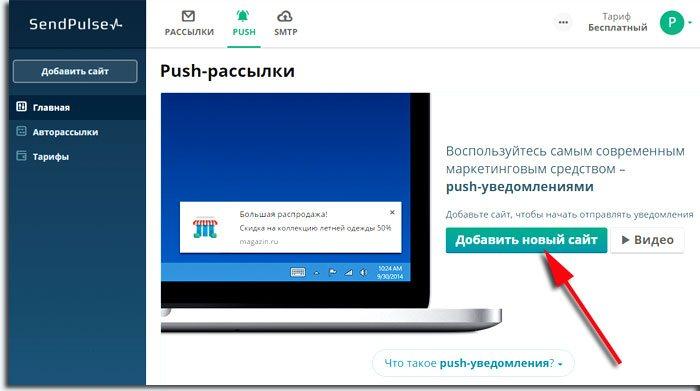 Добавить сайт в сервис push-рассылок
