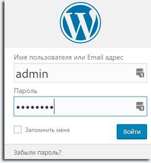 Логин и пароль от входа в панель администратора сайта WP