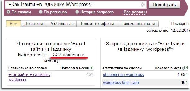 Как зайти в админку WordPress