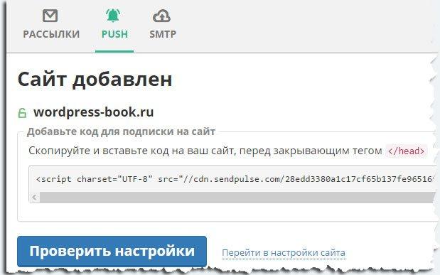 код от sendpulse, который требуется вставить на сайт