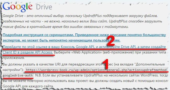 Инструкция по подключению Google Drive