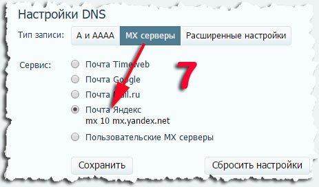MX серверы Почта Яндекс