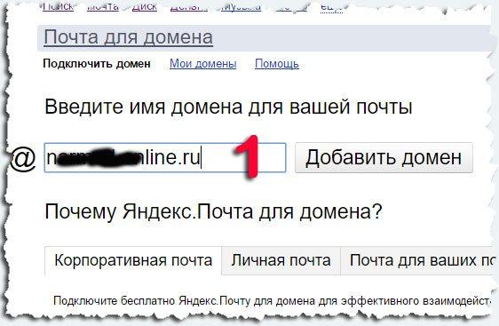 Добавить домен в Яндекс Почту