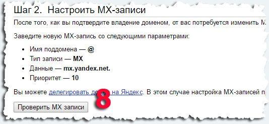 Настроить MX-записи