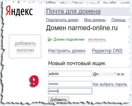 Новый почтовый ящик со своим доменом на Яндексе