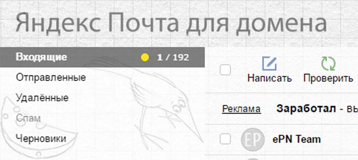 Почта со своим доменом на Яндексе