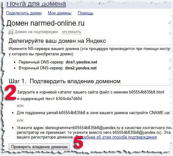 Подтвердить владение доменом