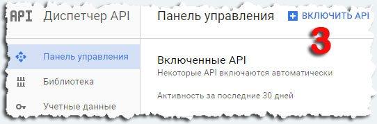 Включить API