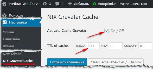 Настройки NIX Gravatar Cache