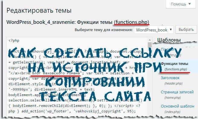Как сделать ссылку на источник при копировании текста сайта