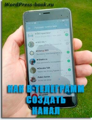 Как в телеграмм создать канал – короткая и простая инструкция из 5 пунктов