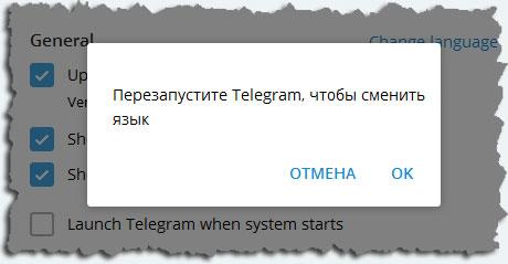 перезапустите телеграм чтобы поменять язык
