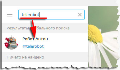 телеробот