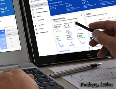 Увеличение дохода в Google Adsense