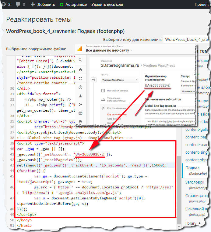 Замена идентификатора в счетчике отслеживания для Гугл Аналитикс