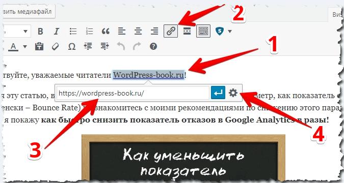 Как сделать текстовую ссылку в wordpress