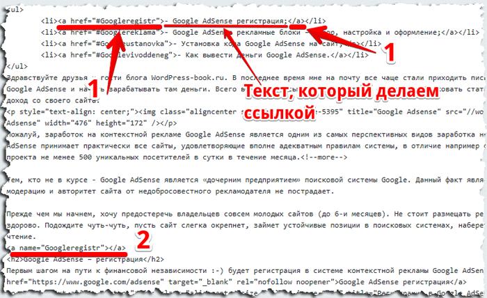 Относительная ссылка внутри страницы